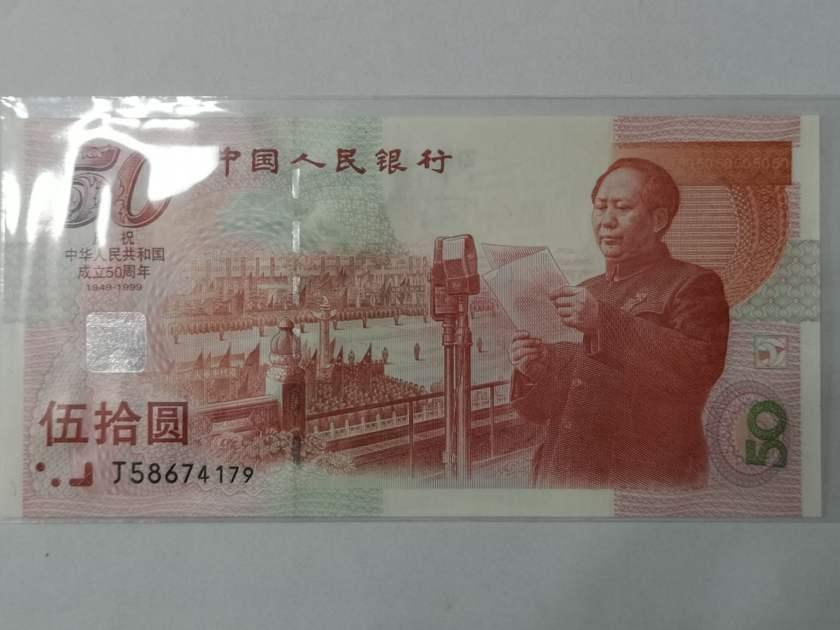 50元建国钞价格     建国钞价格变化的原因