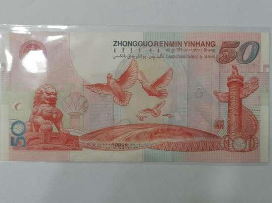 建國50周年紀念鈔有哪些收藏優勢