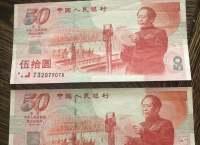 1999建国50元纪念钞收藏价格及发展趋势