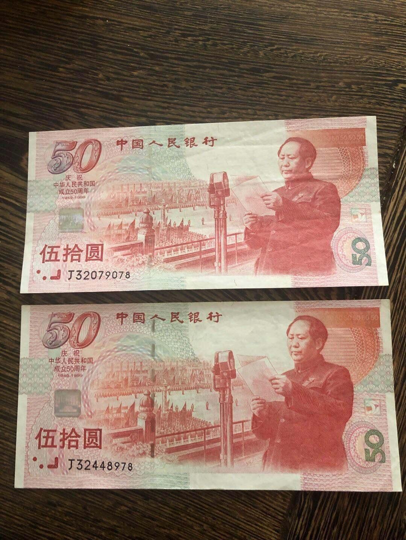 开国大典50元纪念钞值多少钱