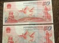 1999年建国钞最新价格及升值潜力