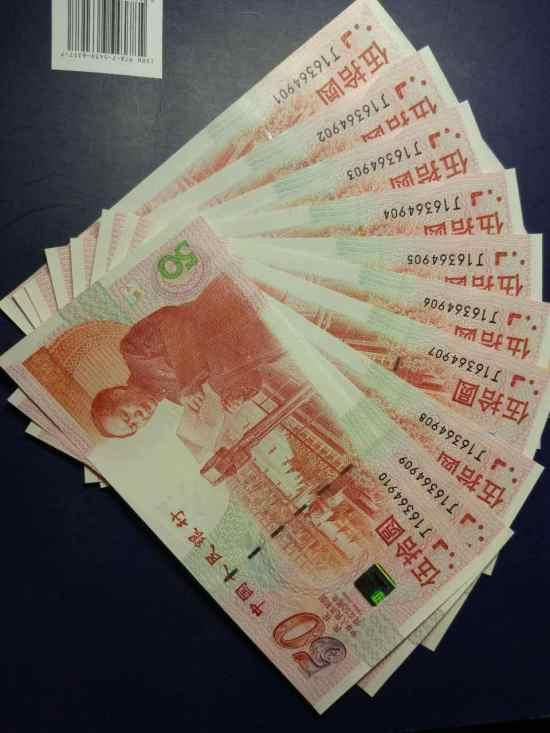 1999年建国50周年纪念钞最新价格