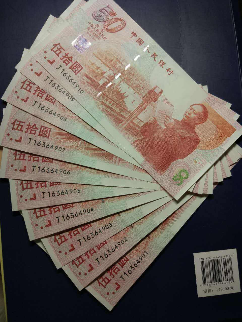 建国50年纪念钞