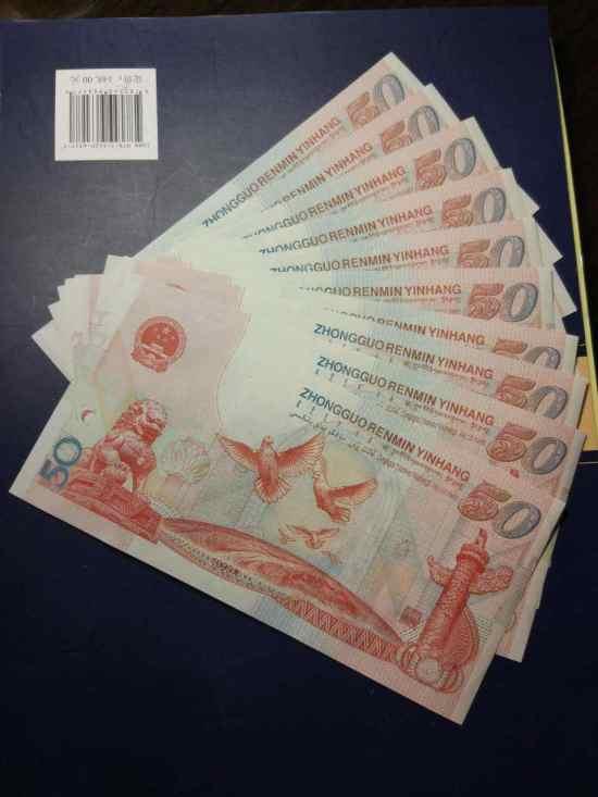 1999建国钞价格