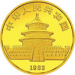 1983版1/10盎司圆形熊猫纪念金币