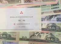 康银阁四连体钞收藏价值