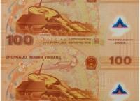 雙龍紀念鈔價格