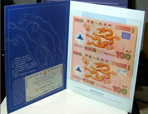 千禧龙钞双连体值多少钱?千禧龙钞双连体回收价格表