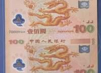 龍鈔雙連體鈔價格