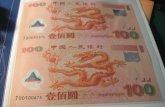 龙钞双连体价格表 龙钞双连体收藏投资分析