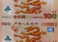 200元龙钞双连体收藏价格及投资分析
