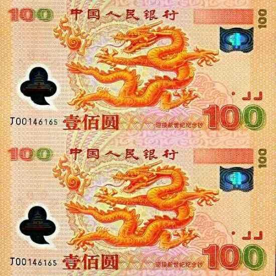 龙钞双连体