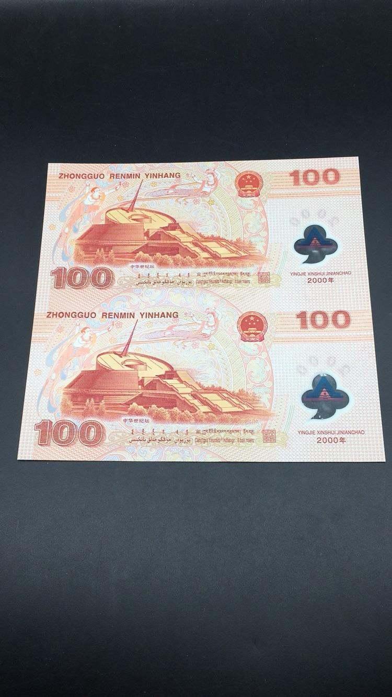 龙钞连体钞最新价格   龙钞连体钞市场行情分析