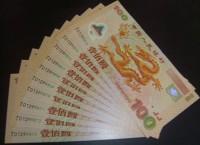 龙钞纪念钞回收价格查询