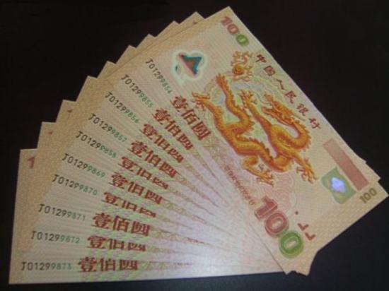 千禧年龙钞100元