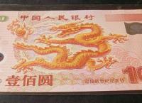 100元龙钞市场报价是多少?哪里回收100元龙钞?