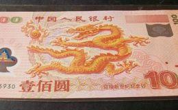 千禧年纪念龙钞最新价格表,千禧年纪念钞龙钞值多少钱?