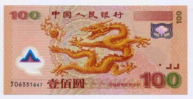 千禧龙钞最新价格   龙钞升值潜力大