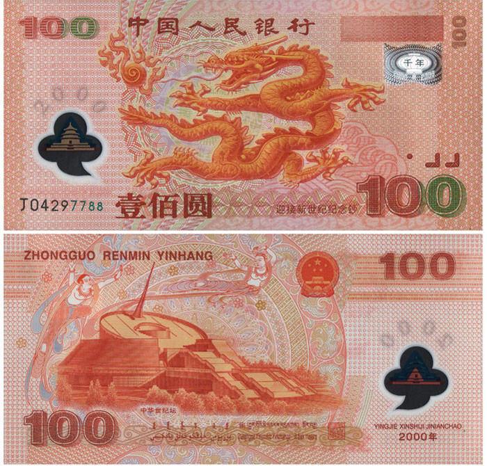 千禧年龙钞价格表 浅谈千禧年龙钞收藏价值