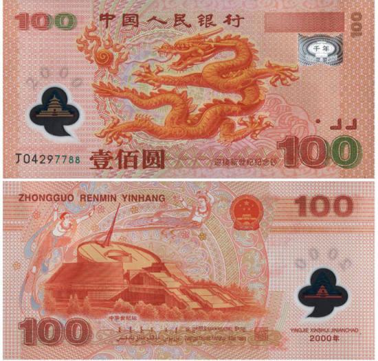 千禧年龙钞