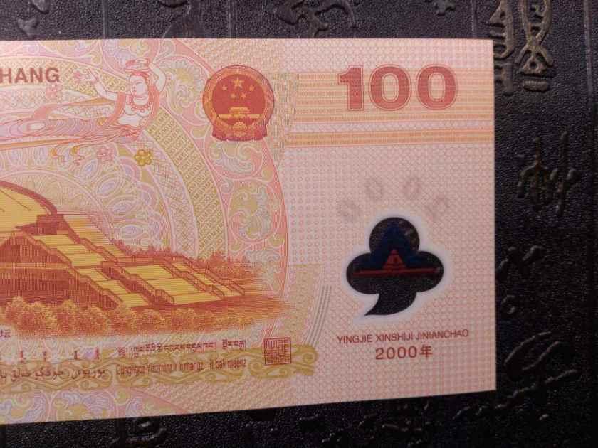 2000年龙钞价格高不高   千年世纪龙钞升值潜力大