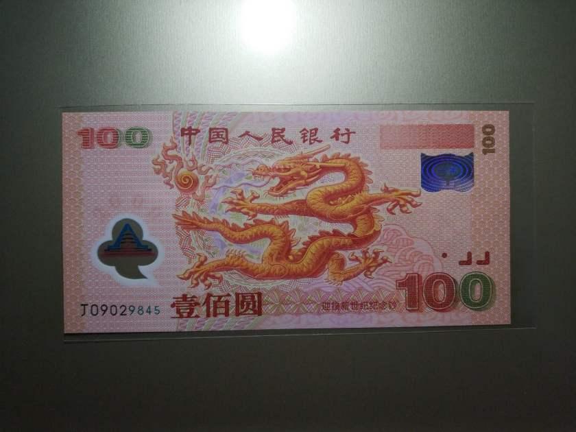 迎接新世纪念钞价格分析