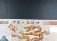龙钞纪念钞未来或将成为收藏投资新宠儿