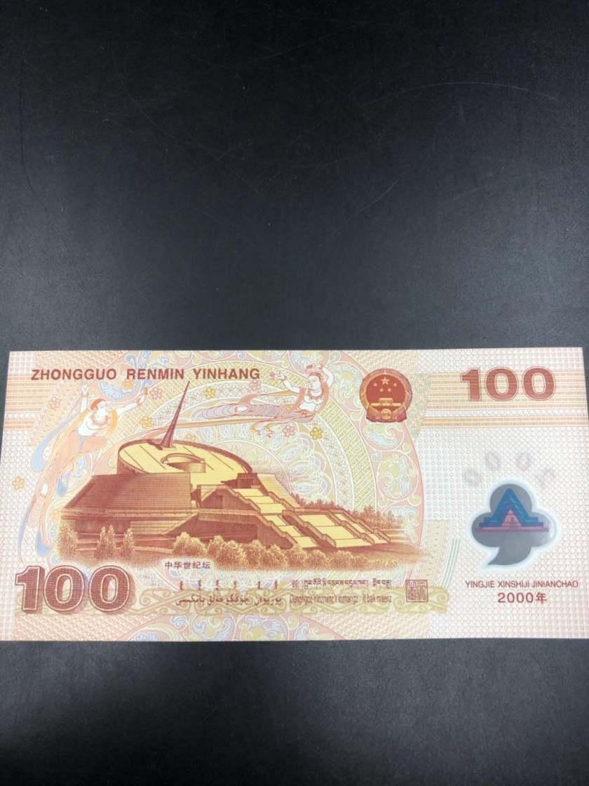 世纪纪念钞新价格  收藏投资龙钞建议
