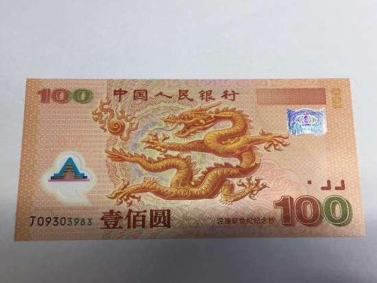 2000年100元龙钞