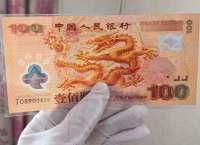 建国钞涨了!世纪龙钞涨了!奥运钞涨了!(附纪念钞最新价)