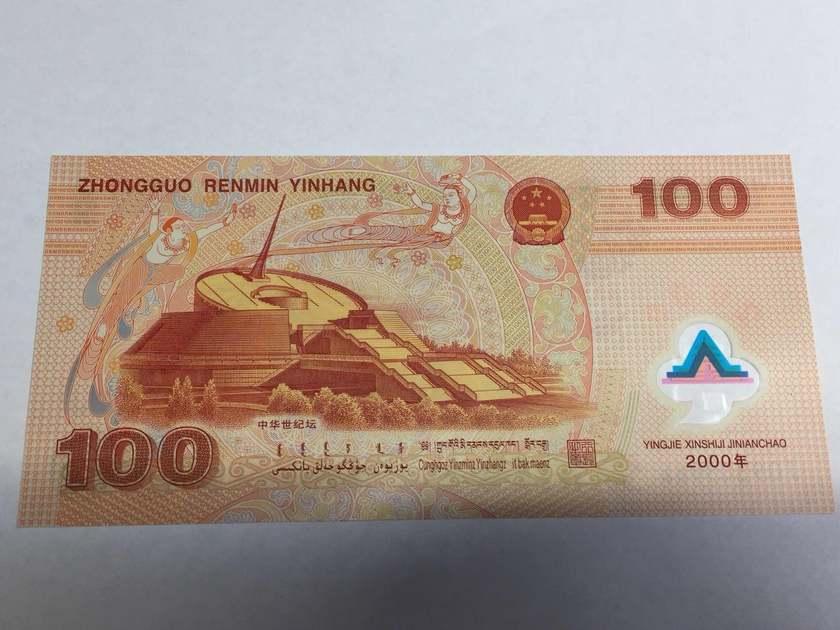 收购龙钞纪念钞价格 龙钞纪念钞收藏价值分析