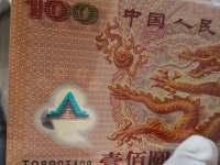 2000年龙钞回收价格