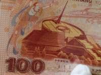 世纪龙钞价格和鉴定分析