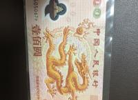 世纪龙钞纪念钞收购价格是多少?