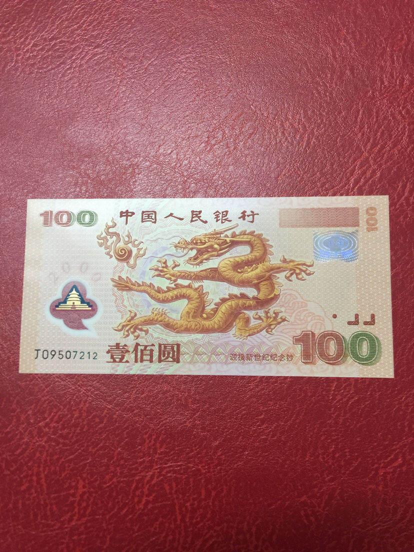 迎接新世纪念钞收藏分析