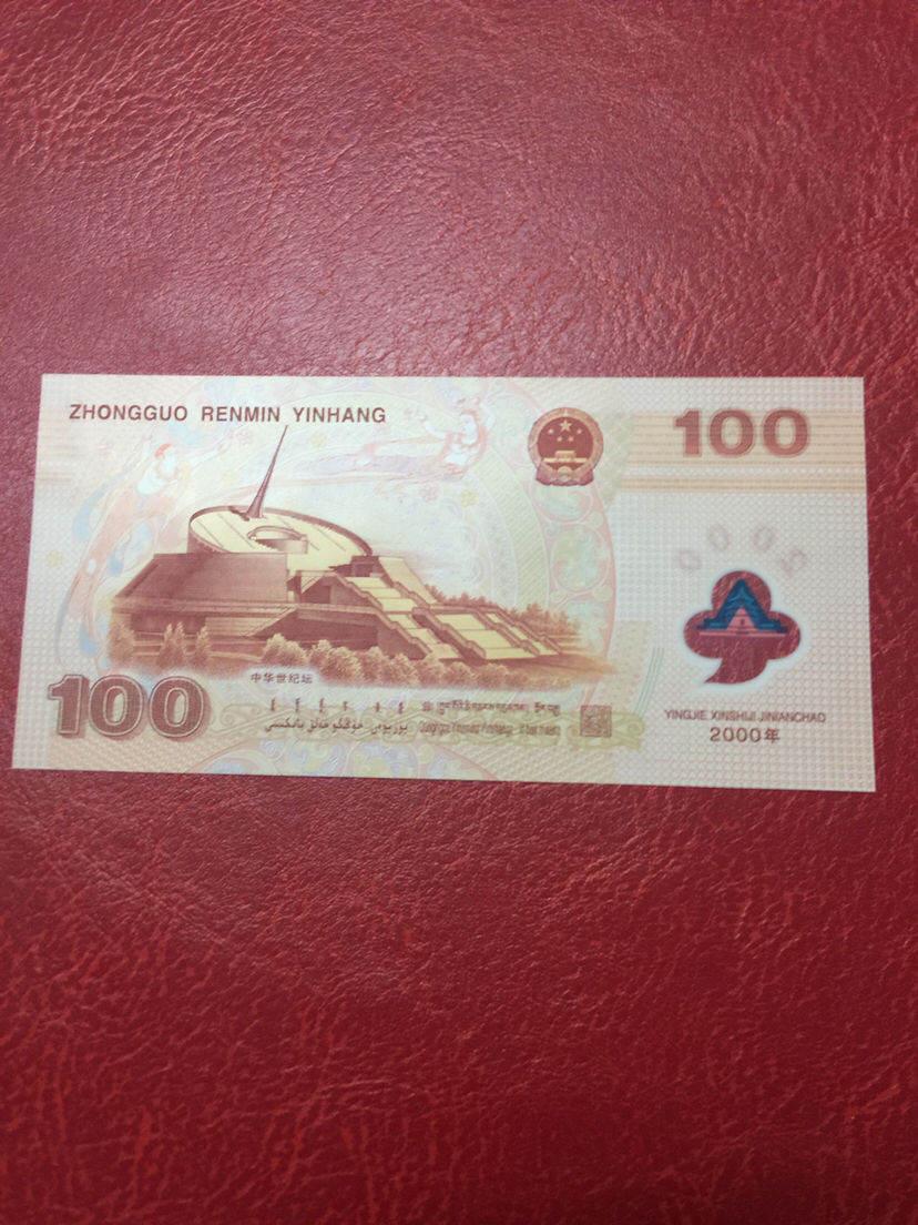 2000年千禧龙钞价格为什么越来越高?