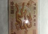 龙钞值多少钱及收藏前景
