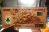 龙钞100元纪念钞投资价值是多少?是否还有上涨空间?