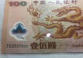 沈阳哪里回收旧版人民币 沈阳回收第一二三四套人民币纪念钞连体钞金银币