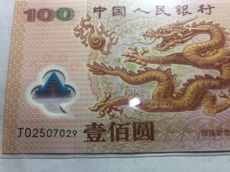 迎接新世纪纪念钞介绍及收藏价值