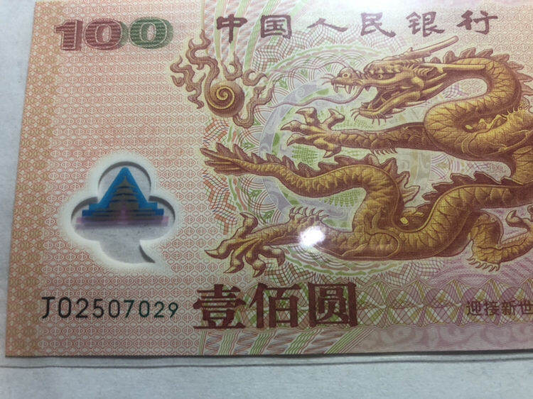 新世纪纪念龙钞价格   龙钞的发行有什么特殊的意义