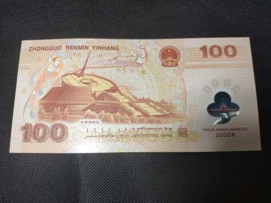 千禧龙钞100元