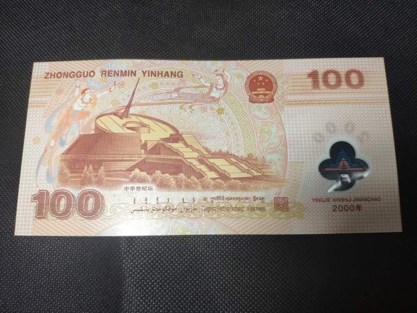 2000年100元龙钞最新价格