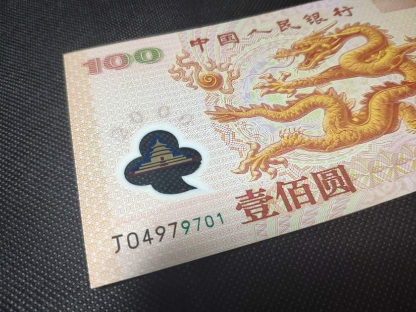 100元世纪龙钞价格   现在收藏龙钞还来得及吗