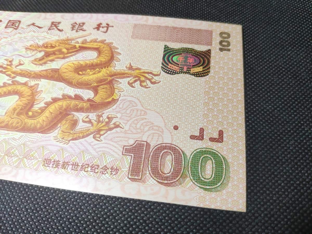 世纪龙钞价格值多少钱 价格多少才适合入手收藏