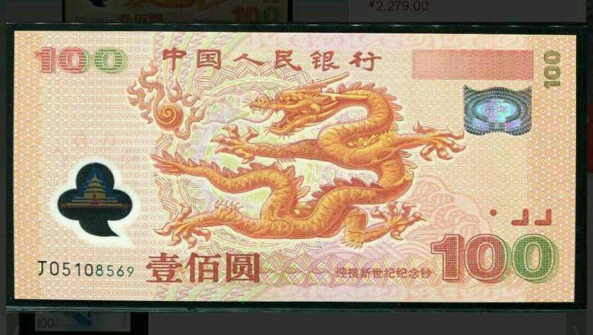 龙年纪念钞价格高吗   是否值得收藏投资