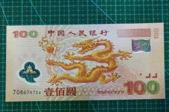 南京专业回收收藏旧版纸币钱币,南京收购第一二三四套人民币纪念钞连体钞