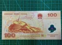 100元龙钞收藏价格及收藏优势