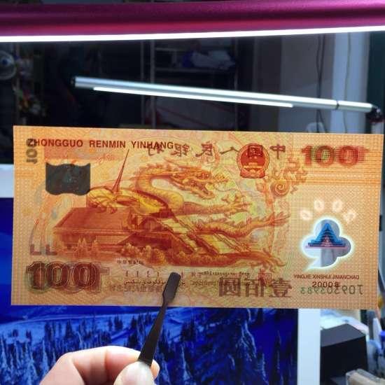 迎接新世紀念鈔價格分析
