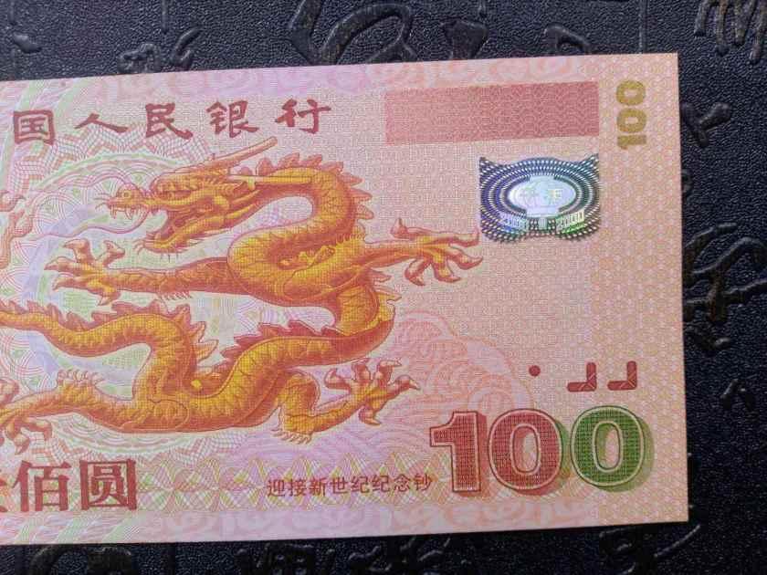 龙钞的价格    龙钞市场价值分析与建议